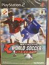 【中古】実況ワールドサッカー2002 (Playstation2)