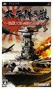 【中古】太平洋の嵐~戦艦大和、暁に出撃す~ - PSP