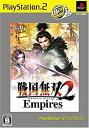 ショッピングPlayStation 【中古】戦国無双2 Empires PlayStation 2 the Best