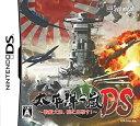 【中古】太平洋の嵐DS ~戦艦大和、暁に出撃す!~