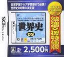 【中古】勉強支援特価版 世界史DS