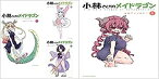 【中古】小林さんちのメイドラゴン 公式アンソロジー コミック 1-4巻 セット (アクションコミックス(月刊アクション))