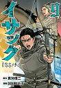 【中古】イサック コミック 1-9巻セット