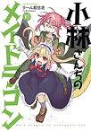 【中古】小林さんちのメイドラゴン コミック 1-10巻セット