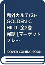 ����š۵��������(2)-GOLDEN CHILD- ��2������ [�ޡ����åȥץ쥤�� ���ߥå����å�]