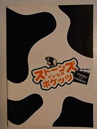 【中古】「ストーン・イン・ヒズ・ポケッツ」2002年舞台パンフレット <strong>市村正親</strong>・勝村政信