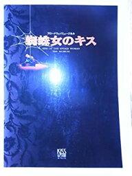 【中古】蜘蛛女のキス 1998年公演パンフレット 麻実れい・<strong>市村正親</strong>・宮川浩