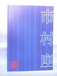 【中古】1999年公演パンフレット 市村座 <strong>市村正親</strong> 彩の国さいたま芸術劇場
