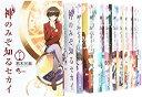 【中古】神のみぞ知るセカイ コミック 1-23巻セット (少年サンデーコミックス)