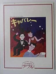 【中古】キャバレー 1993年公演パンフレット <strong>市村正親</strong>・前田美波里・草刈正雄 シアターアプル