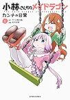 【中古】小林さんちのメイドラゴン カンナの日常 コミック 1-6巻セット