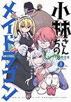 【中古】小林さんちのメイドラゴン コミック 1-8巻セット