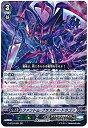 【中古】ファントム ブラスター ドラゴン GR ヴァンガード 覇道竜星 g-bt03-001