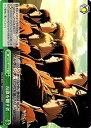 【中古】ヴァイスシュヴァルツ 反旗を翻す者 クライマックスコモン AOT/S50-049b-CC 【ブースターパック 「進撃の巨人」Vol.2】