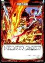 【中古】ウィクロス 烈情の割裂 リアクテッド セレクター(WX-09)/シングルカード