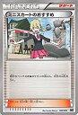 【中古】ポケモンカードゲームXY ミニスカートの メガバトルデッキ60 MタブンネEX(PMXYH)/シングルカード