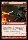 【中古】MTG(マジックザギャザリング) 火炎収斂/Pyroconvergence(アンコモン) / ラヴニカへの回帰
