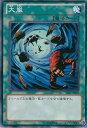 【中古】遊戯王OCG 大嵐 ノーマル SD26-JP028 遊戯王ゼアル [機光竜襲雷]