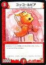 【中古】デュエルマスターズ ≪デッキビルダー鬼DX≫【コッコ ルピア】 DMX09-036-UC ≪ガンバ!勝太編 収録カード≫