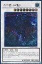 【中古】韓国語版 スクラップ ドラゴン 【レリーフレア】 DREV-KR043UMR 遊戯王シングルカード