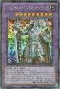 【中古】遊戯王カード ジェムナイトマスター ダイヤ DT14-JP033SCR