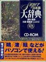 【中古】Super 日本語大辞典