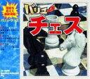 【中古】バリューチェス
