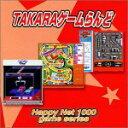 【中古】Happy Net 1000 Takara ゲームらんど