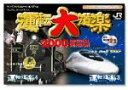 【中古】運転大道楽 2000 Special Version