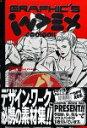 【中古】Graphic's Index @ Go! Go!! No.6