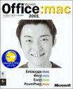 【中古】【旧商品】Office 2001 for Mac