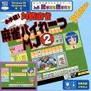 【中古】GameLand 麻雀パイれーつMJ 2 Pケースサイズ