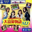 【中古】GameLand 大富豪物語MJ Pケースサイズ