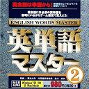 【中古】英単語マスター 2