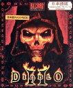 【中古】Diablo 2 日本語版 Windows2000/98/95/NT & Macintosh