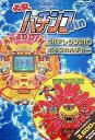 【中古】Great Series 必殺パチンコWin CRアレジン 21&ポップカルチャー