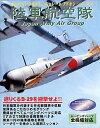 【中古】コンバットフライトシミュレータアドオンシリーズ 3 陸軍航空隊 Japan Army Air Group
