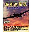 【中古】コンバットフライトシミュレータ 2 アドオンシリーズ 2 海軍迎撃隊