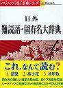 【中古】日外難読語・固有名大辞典 Ver.2.0 For Macintosh