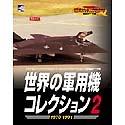【中古】世界の軍用機コレクション2 1970~1991