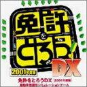 【中古】免許をとろう DX 2001年度版 単体