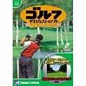 【中古】ゴルフダイジェスト ベストセレクション 北海道クラシックゴルフクラブ