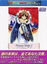 【中古】PCゲームBestシリーズ Vol.19 プリンセスメーカー 2
