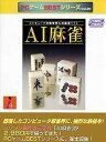 【中古】PCゲームBestシリーズ Vol.20 AI麻雀