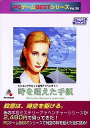 【中古】PCゲームBestシリーズ Vol.36 時を超えた手紙