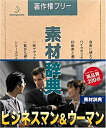 【中古】素材辞典 Vol.97 ビジネスマン&ウーマン編