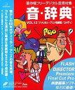 【中古】音・辞典 Vol.12 アメリカン・アニメ効果音/コメディ
