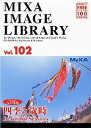 【中古】MIXA IMAGE LIBRARY Vol.102 四季と歳時