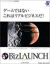 【中古】CD-ROM MBAビジネスシミュレーション BizLAUNCH