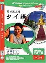 【中古】World Talk 耳で覚える タイ語